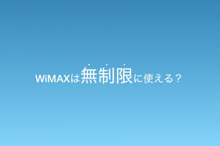 WiMAXは無制限に使えるのか?