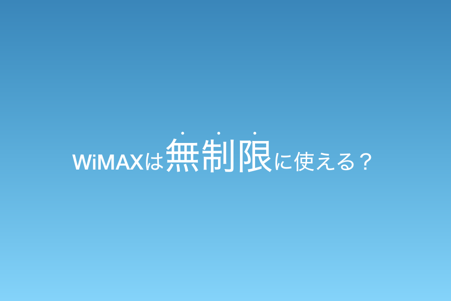 WiMAXは無制限に使えるのか?快適に使える時間帯、注意点など