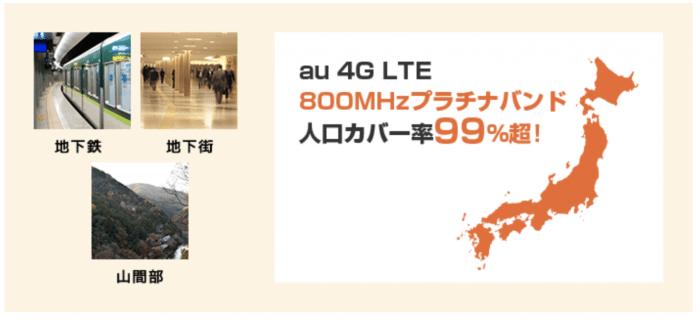 au 4G LTE対応、より広いエリアで利用可能