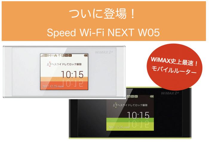 最新!WiMAX2+「Speed Wi-Fi NEXT W05」モバイルルーターが登場!