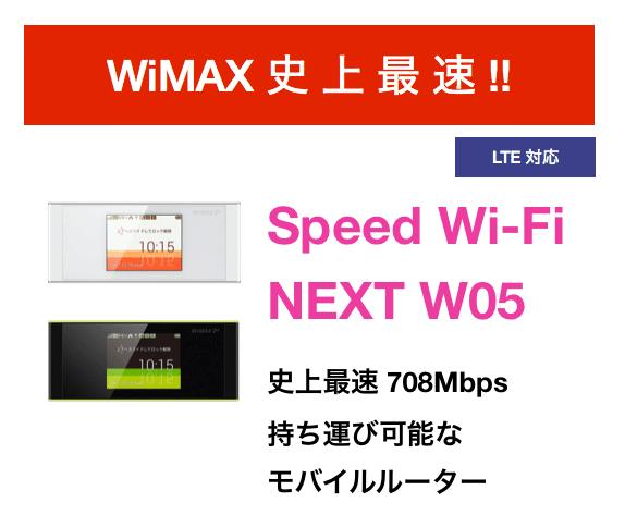 モバイルルーター「Speed Wi-Fi NEXT W05」