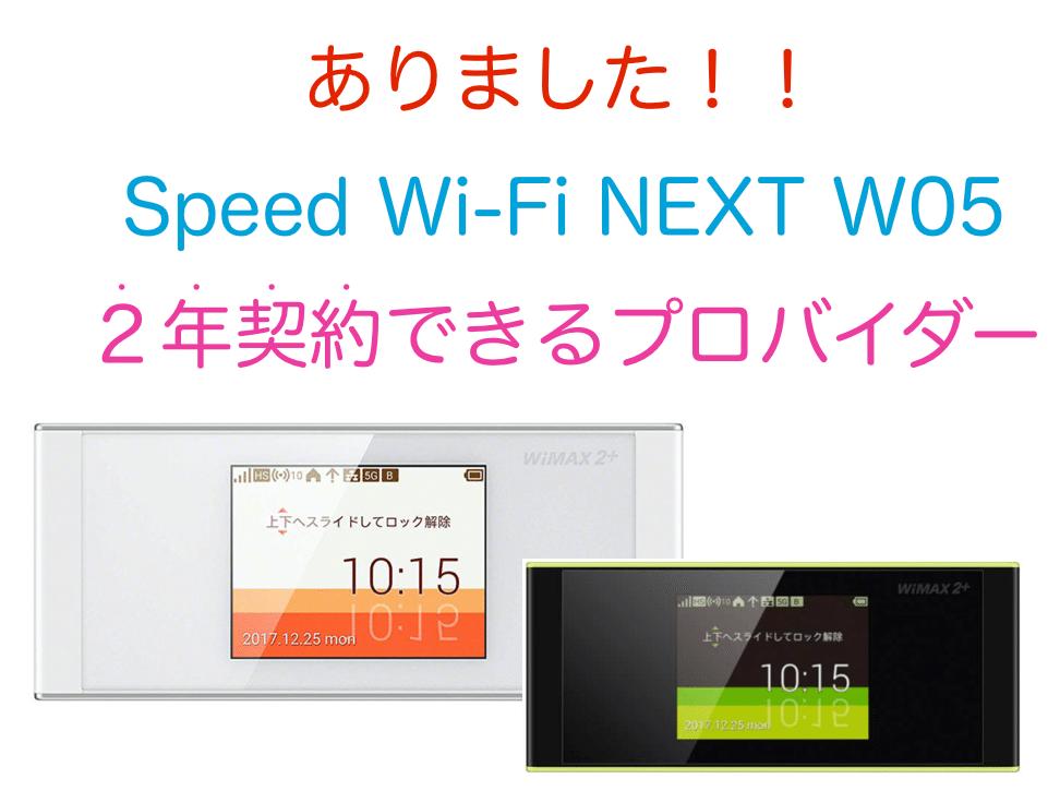 あった!WiMAX「W05」を2年契約できるプロバイダー