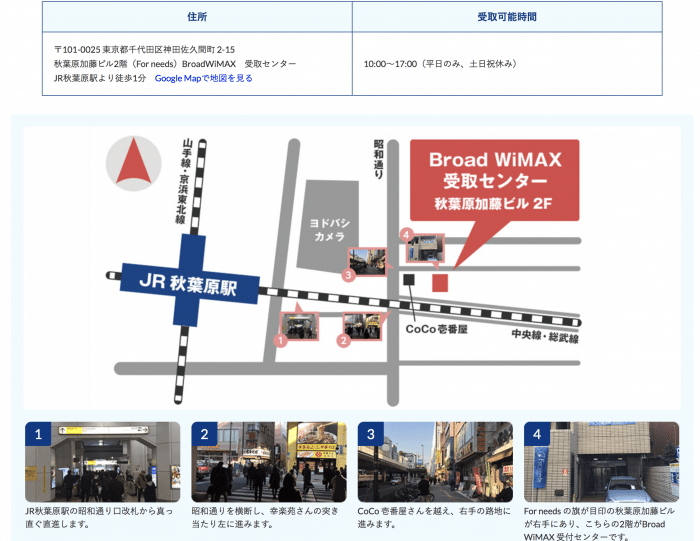 東京都、JR秋葉原駅 徒歩1分