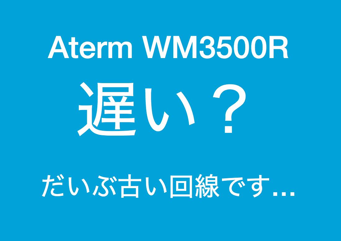 Aterm WM3500Rの速度が遅い理由と解決策