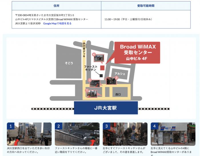 埼玉県、JR大宮駅 徒歩30秒