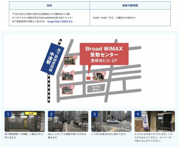 大阪府、地下鉄御堂筋中津駅より徒歩1