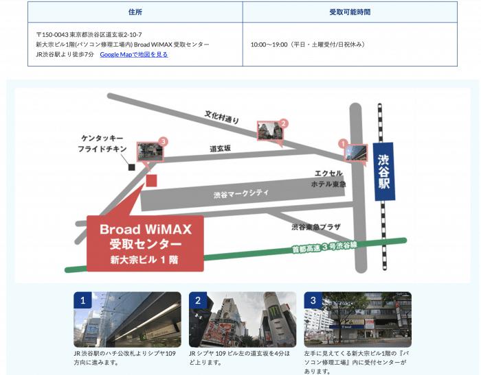 東京都、JR渋谷駅 徒歩7分
