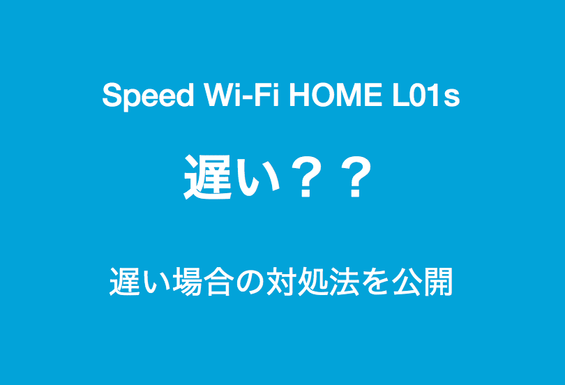 speed-wifi-home-l01s-slow1.png