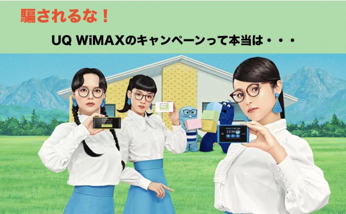 【騙されるな!】UQ WiMAXのキャンペーンって本当は・・・