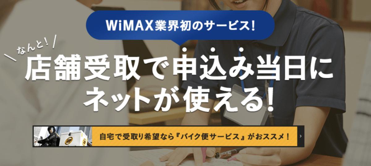 即日利用できるWiMAXはこれだ!~最短当日から使えるサービスを探してみた~