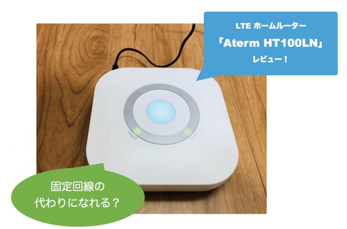 LTEホームルーター「Aterm HT100LN」レビュー!用途は限られるかも?
