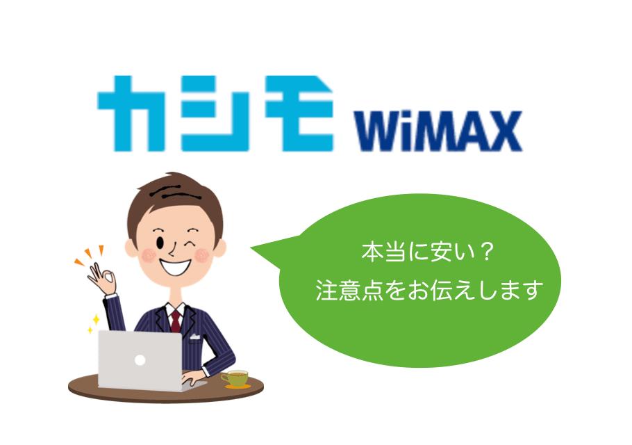 カシモWiMAXは最安値だからおすすめ、しかし「auユーザー」は注意です!