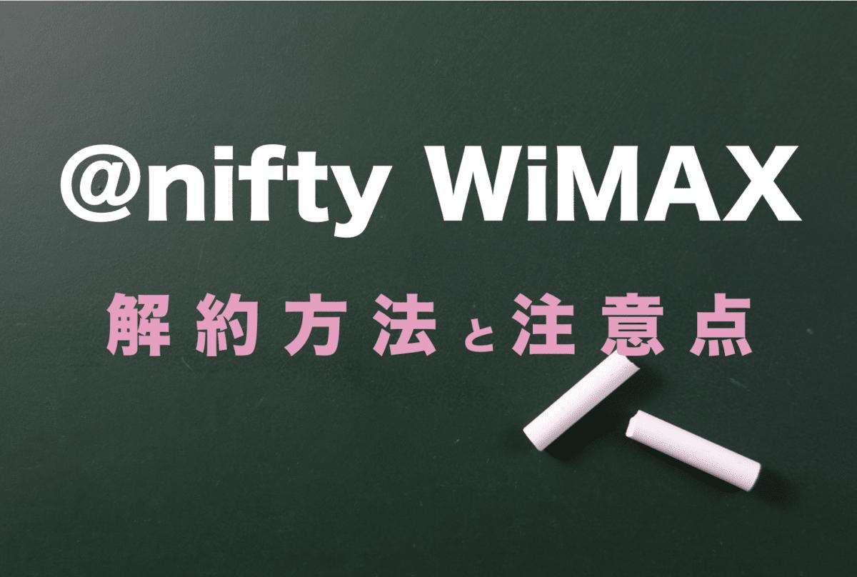 @nifty WiMAXの解約方法。違約金はある?料金は日割?