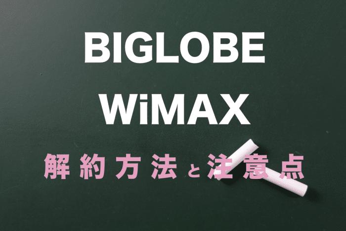 BIGLOBE WiMAXの解約方法。違約金はある?料金は日割?