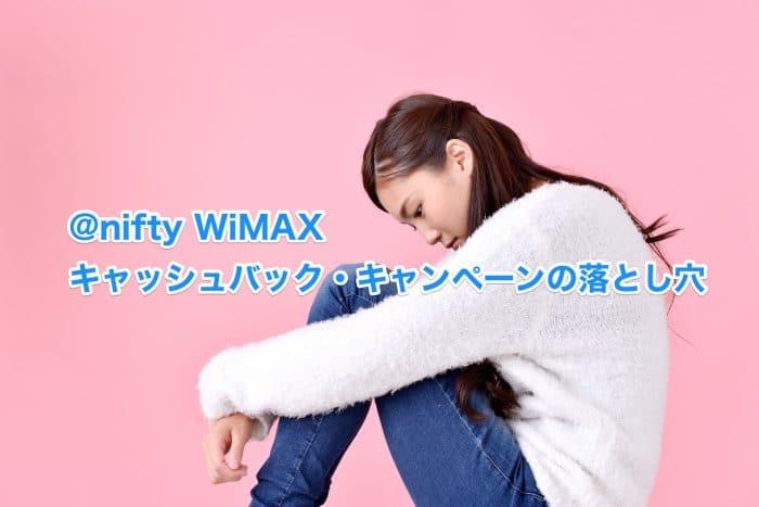 @nifty WiMAXのキャンペーンに注意!キャッシュバックの落とし穴