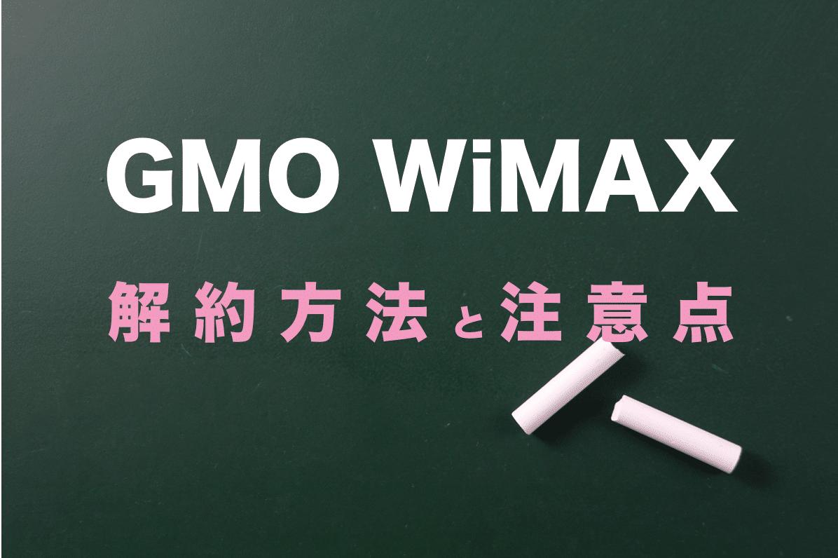 GMO WiMAXの解約方法を完全解説!違約金はある?料金は日割?