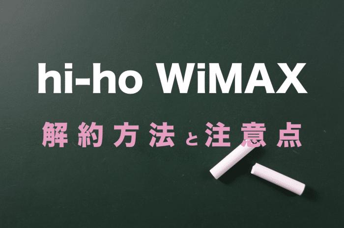 hi-ho WiMAXを解約するための全知識!違約金はある?料金は日割り?