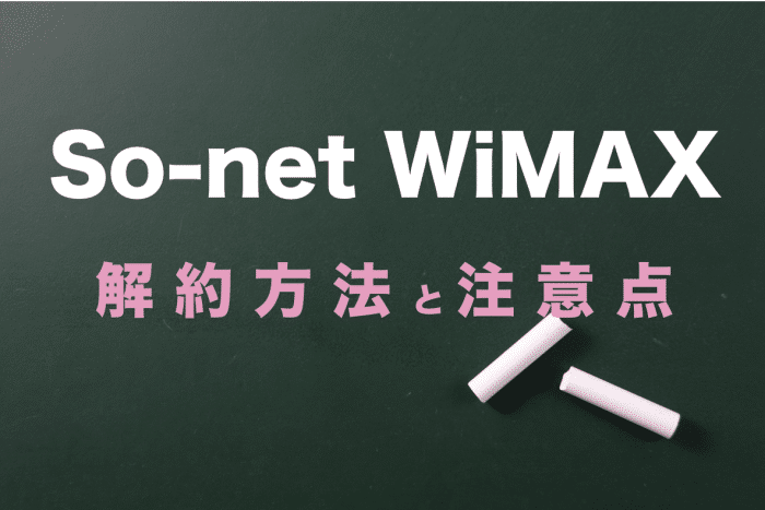 So-net WiMAXの解約注意点すべて!違約金はある?料金は日割り?