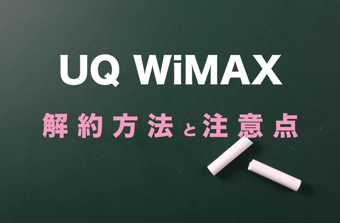 UQ WiMAX 解約のすべて!違約金はある?料金は日割り?