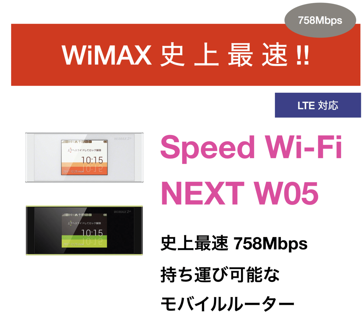 Speed Wi-Fi NEXT W05の最大通信速度が758Mbpsにアップしました