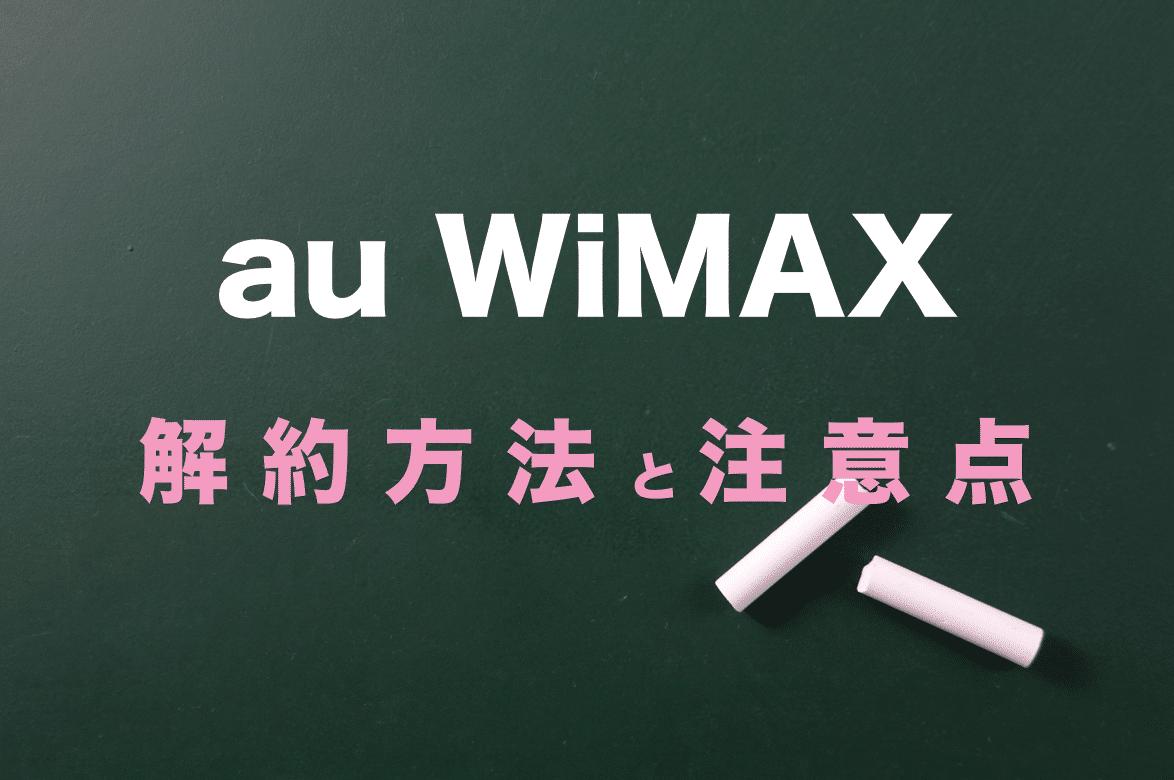 au WiMAX解約の全知識知識!違約金の有無・注意点