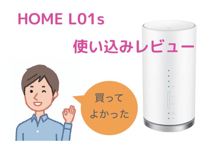 本気レビュー!Speed Wi-Fi HOME L01s 購入して正解!