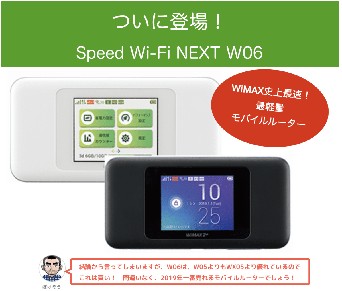 WiMAX史上最速!Speed Wi-Fi NEXT W06レビュー!W05と比較してみた