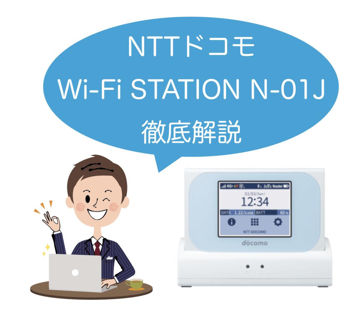 ドコモ Wi-Fi STATION N-01Jを徹底解説!料金は?通信制限はある?