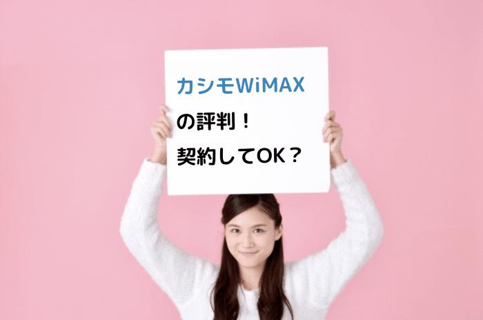 カシモWiMAXの評判が少ない理由とは?契約して本当に大丈夫か?