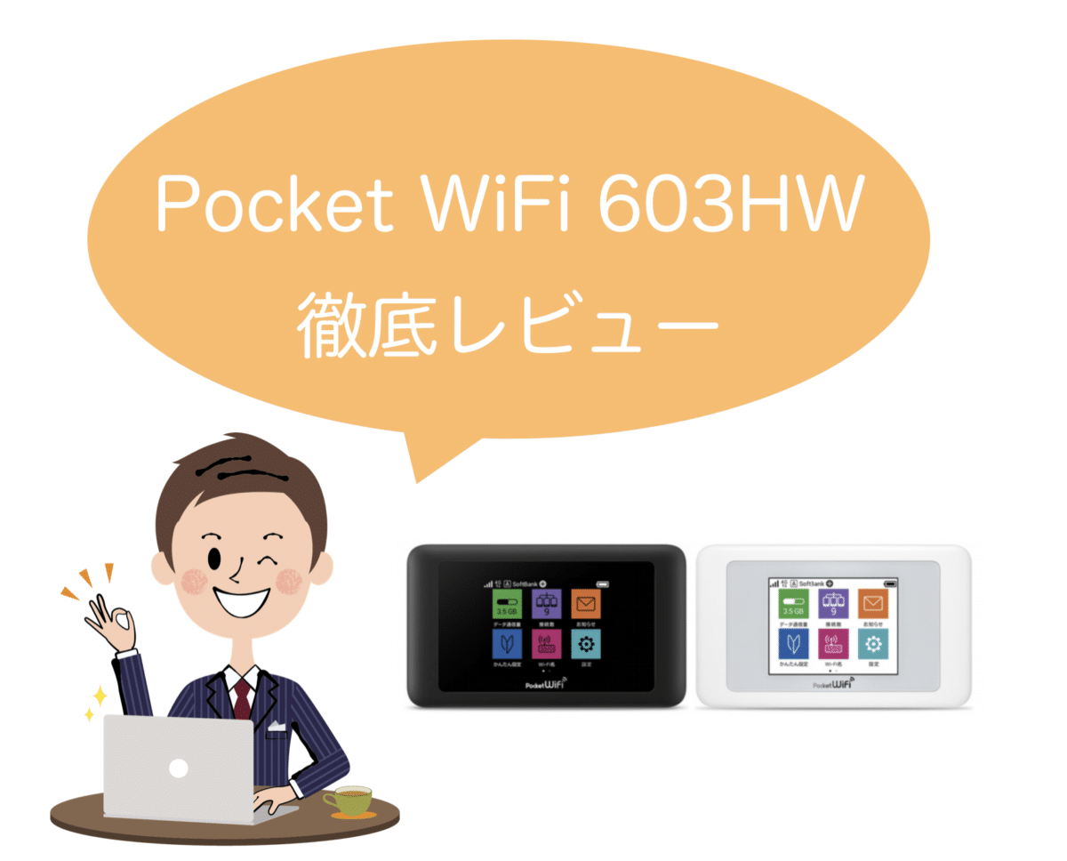Pocket WiFi 603HW徹底レビュー!速度制限・ルーター価格は?