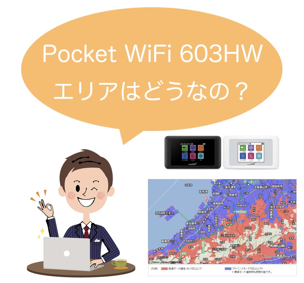 Pocket Wi-Fi 603HWエリアを解説!利用できないエリアはどこ?