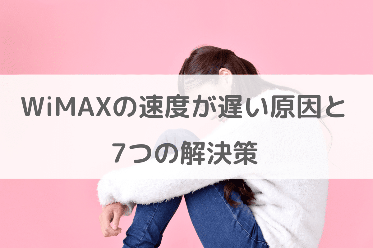 WiMAXの速度が遅い原因と7つの解決策!速度アップ方法を教えます