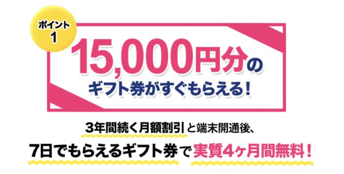 最大の特徴は「当サイトから申し込むと、15,000円のAmazonギフト券がすぐにもらえる」こと