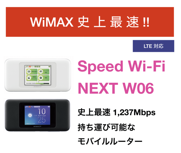 Speed Wi-Fi NEXT W06は史上最速WiMAXモバイルルーター
