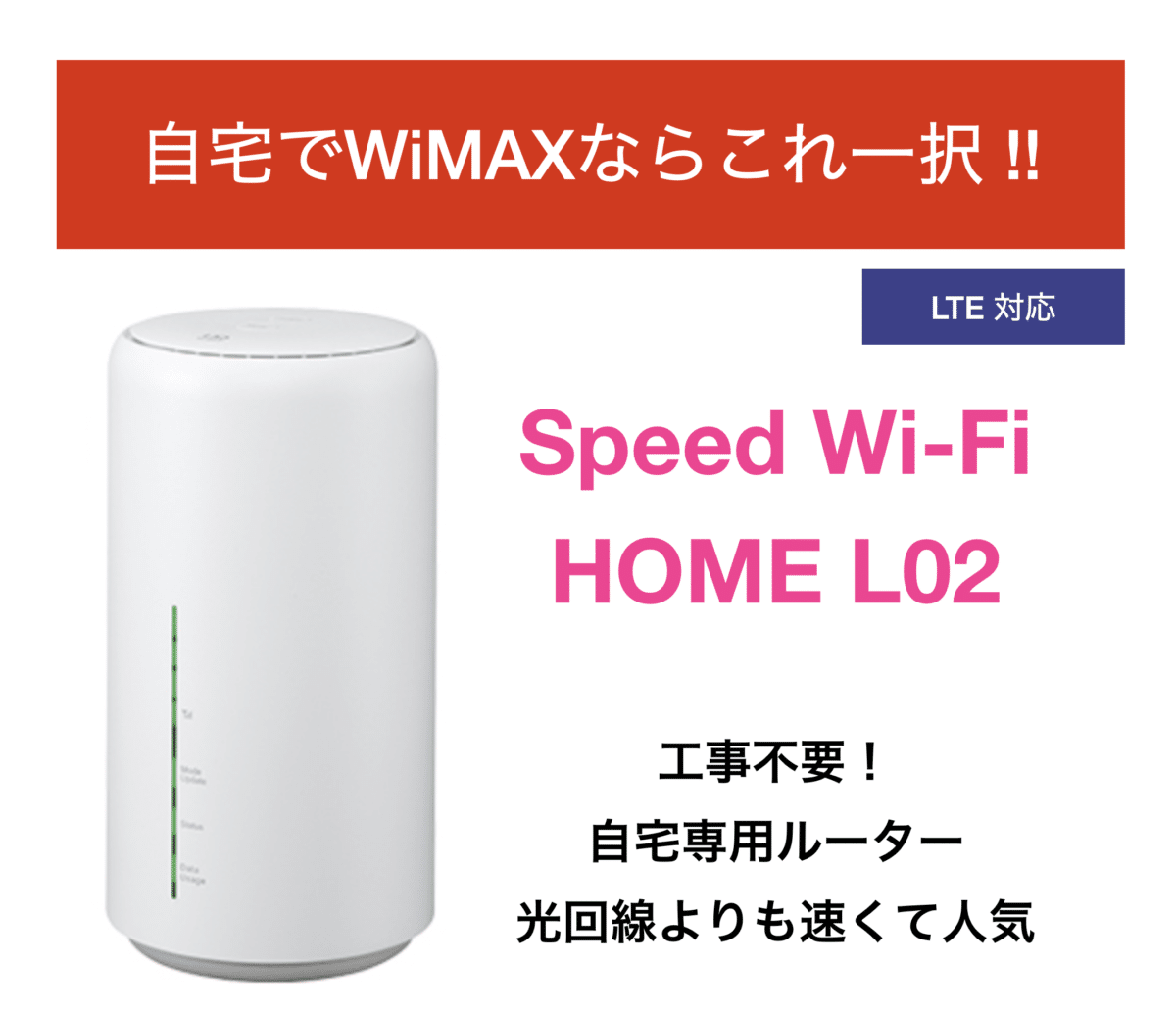 speed Wi-Fi HOME L02工事不要のWiMAXホームルーター
