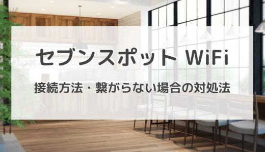 セブンスポットWiFiの接続方法、繋がらない時の対処方法を公開!通信速度もチェックしてみた!