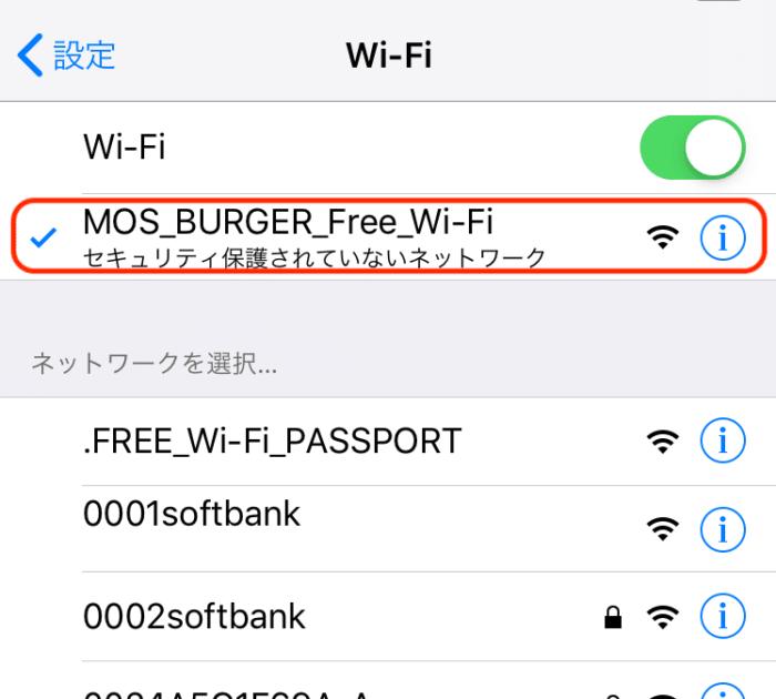 MOS_BURGER_Free_Wi-Fiを選択