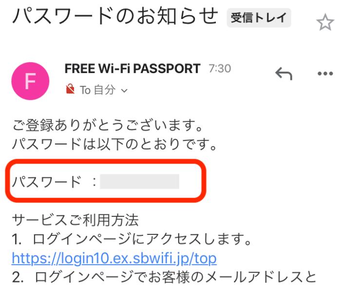 4桁のパスワードが記載されたメールが届きます