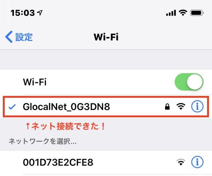 どんなときもwifiに接続完了