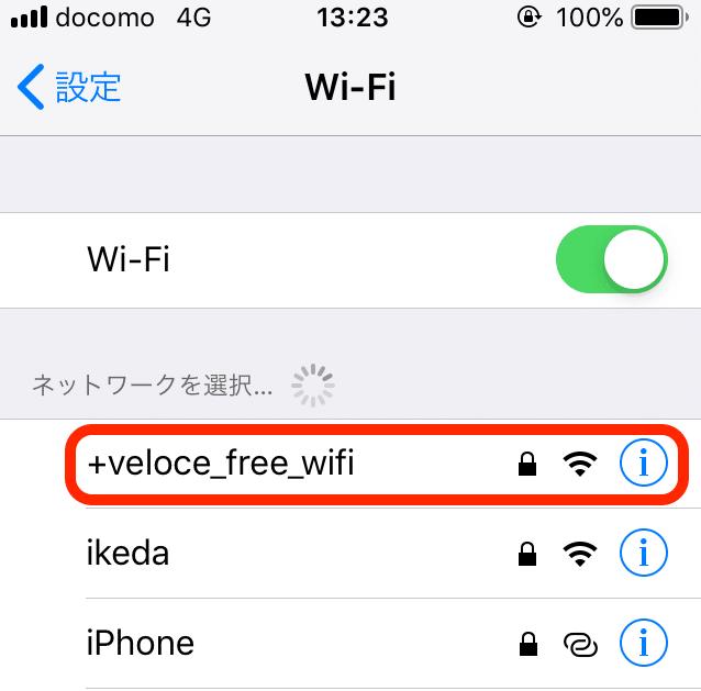 端末のWi-Fi設定で+veloce_free_wifiを選択