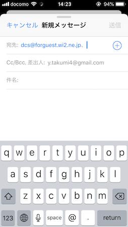 空メールを送信してゲストコードを取得