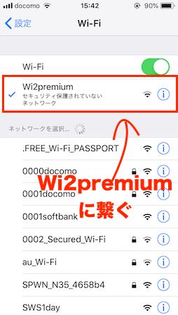 「Wi2Premium」に接続