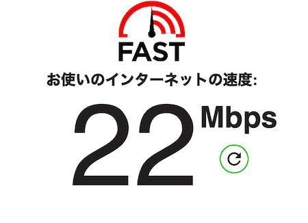 ドトールコーヒーWi-Fiの通信速度は、十分速い!