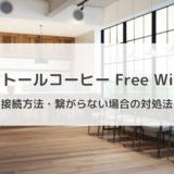 ドトールコーヒーのWi-Fiは無料で使える?接続方法、繋がらない時の対処法、通信速度、セキュリティまですべて調べてきた!