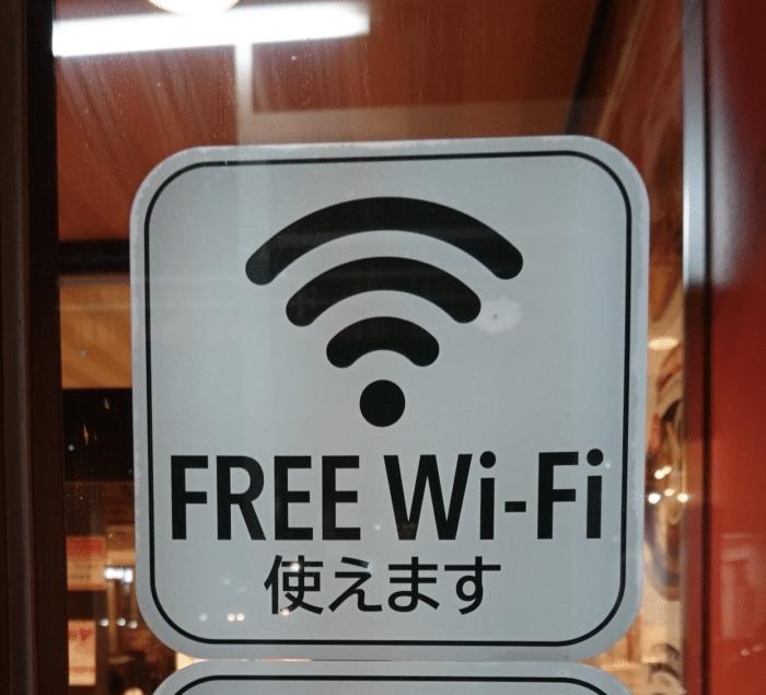 フリーWi-Fiの電波がつかめているか確認