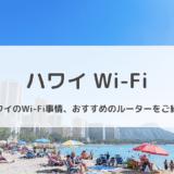 ハワイで使えるおすすめのWiFiレンタルをご紹介!一目で分かるサービス比較表も公開中!