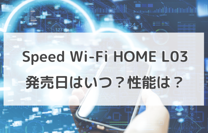 Speed Wi-Fi HOME L03の発売日はいつ?スペック予想も表でわかりやすく解説!