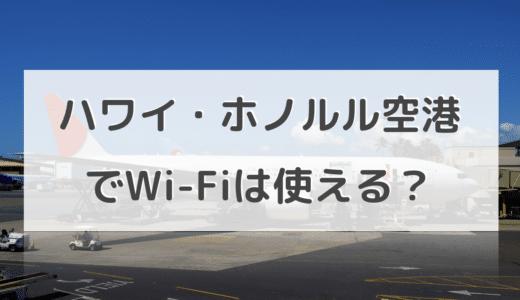 ホノルル空港で快適にWiFi利用するならレンタルWi-Fiがおすすめ!