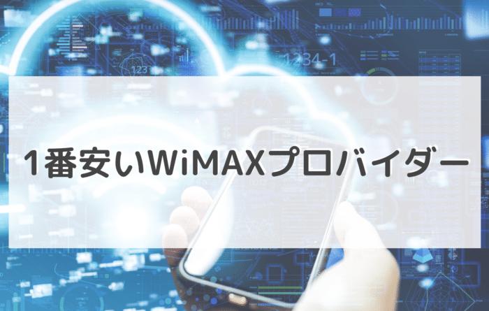 WiMAXで1番安いプロバイダーはどこ?クレカ払い・口座振替払いの最安値もご紹介!