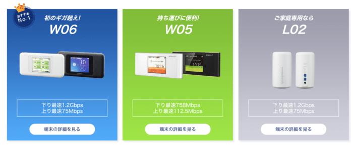 端末代金はすべて0円
